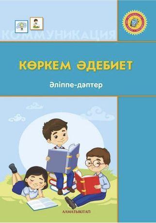 Учебник көркем әдебиет