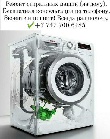 Ремонт Стиральных машин, посудомоечных машин. Холодильников.