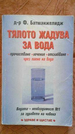 Тялото жадува за вода д-р Ф. Батманжелидж