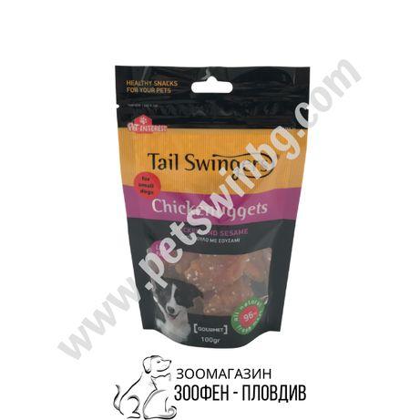 PetInt TailSwingers Chickenuggets - 100гр. - Добавъчна храна за Кучета