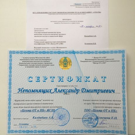 Сертификат по БиОТ, обучение с выдачей сертификата! В кратчайшие сроки