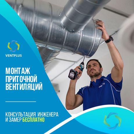 Вентиляция помещений, монтаж систем любой сложности в Нур-Султане