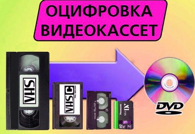 Оцифровка старых видеокассет VHS