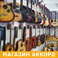 Гитара! Маг. Аккорд в Павлодаре
