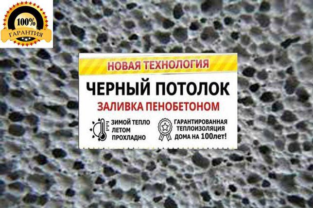 Крышаға пенобетон құямыз/ Пенобетон на крышу!