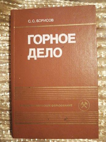 """Учебник """"Горное дело"""" С. С. Борисов для колледжа 1988 г."""