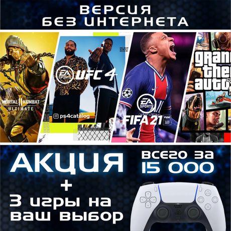 Сборник Игр на Playstation4 Fifa21