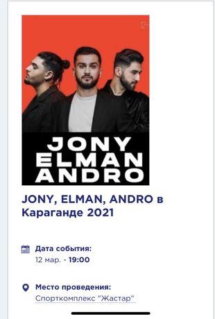 Продаю билет на концерт Jony Andro Elman