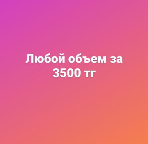 Наращивание ресниц за 3500