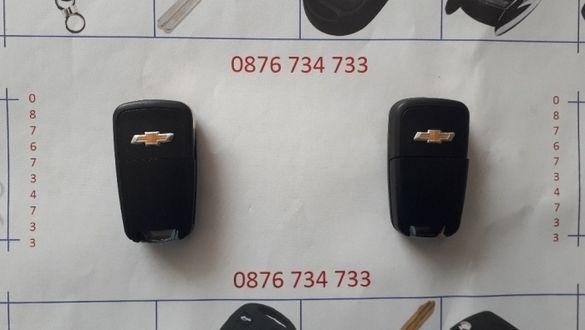 Кутийка за ключ на Шевролет с ДВА или ТРИ бутона