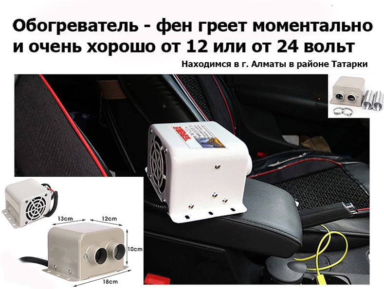 обогреватель авто-печка 12/24 вольта мощность регулируется электро-фен
