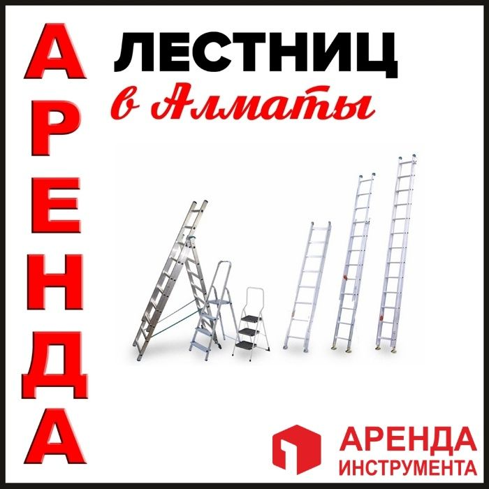 Прокат лестница, стремянка, трансформер, вышка-тура леса инструмента