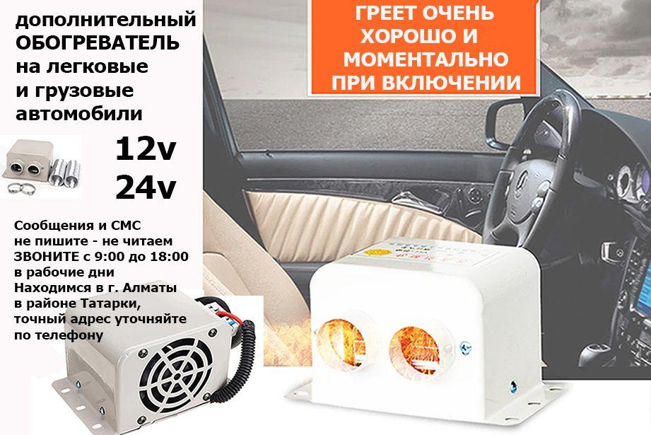 Для авто доп. фен-электро-печка обогреватель ОБОГРЕВ от 12/24 вольт на