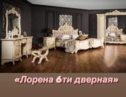 Спальный гарнитур Лорена Наличии Беларусь Заводская со склада Дешево