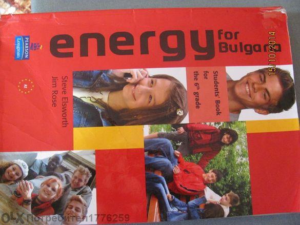 учебник енерджи за 5,6 и 7 клас