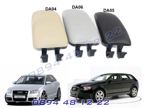 Кожен Капак Подлакътник AUDI A3 8P A5 АУДИ А3 8П А5