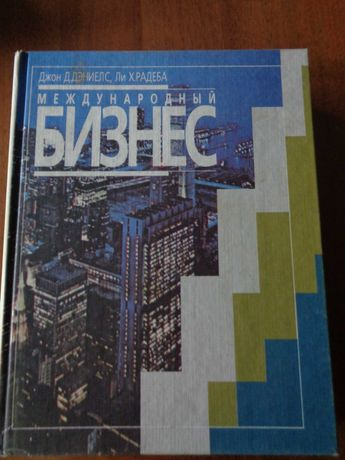 Продам учебники по экономике и международному праву
