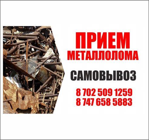 Прием металла самовывоз