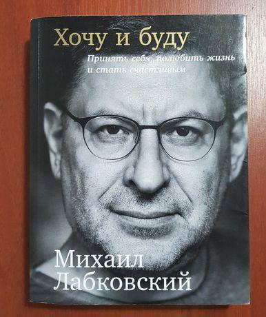 Лабковский Михаил: Хочу и буду (книга по психологии)
