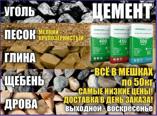 КЗ, песок, цемент, глина, щебень уголь в мешках .