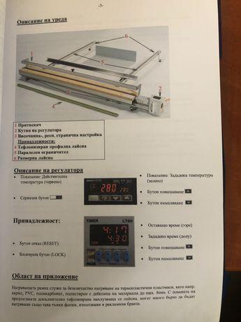 Нагряваща шина за огъване на плексиглас, ПВЦ, акрилни плоскости и др.