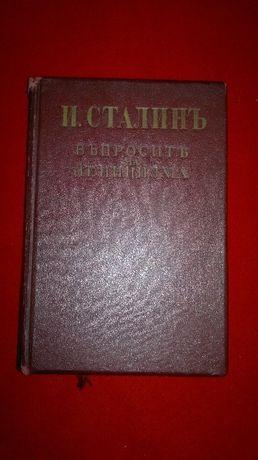 Въпросите на ленинизма - 1940 г.