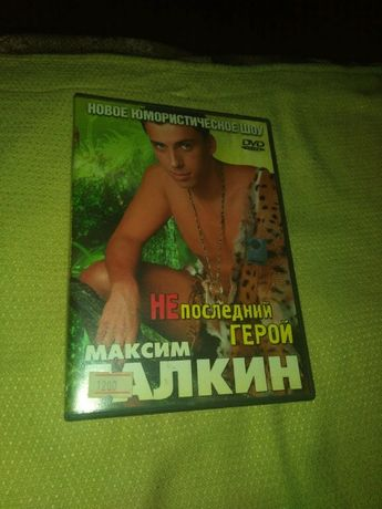 Двд диск Максим Галкин