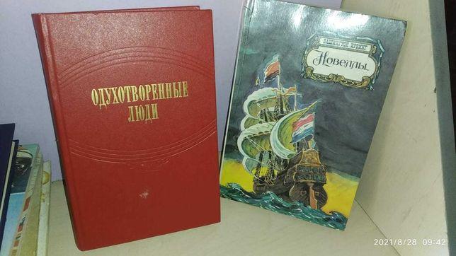 Срочно продам книги!(Советские)