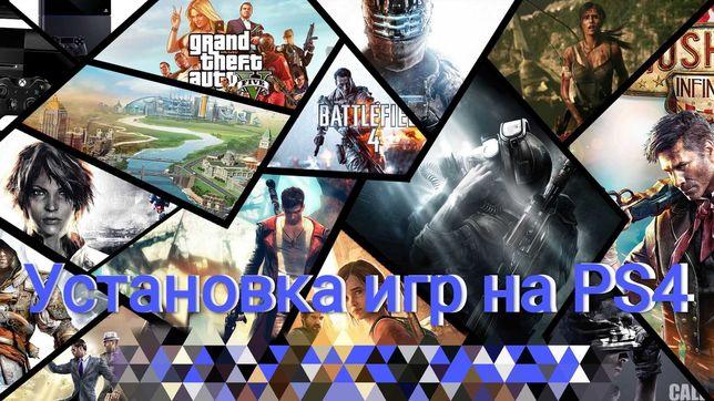 Установка игр на PC, PS3, PS4, PS5, PSP