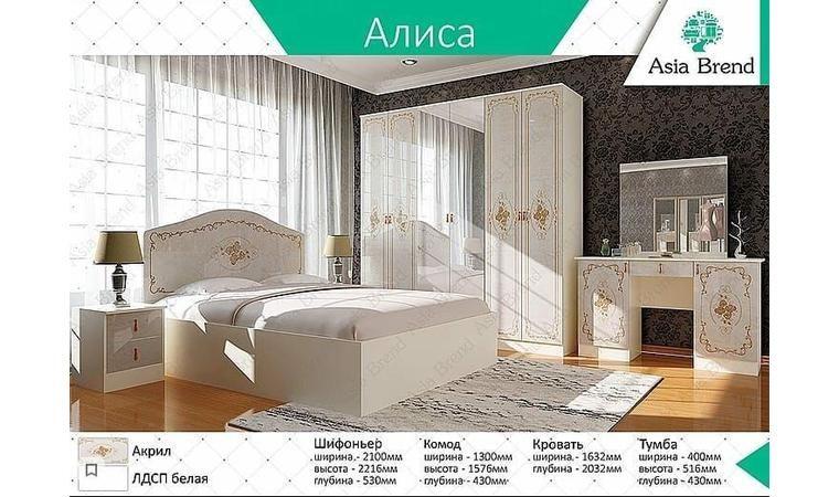 Спальный Гарнитур Алиса NEW!Мебель Со Склада По Самым Низким У Нас