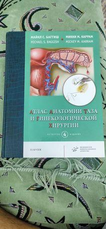 Атлас анатомии таза и гинекологической хирургии.  Баггиш.  Гинекология