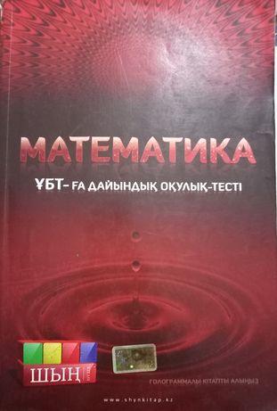 Математика шың,Математика сауаттылық