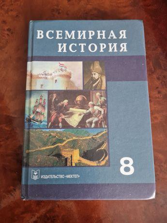 продам учебник всемирная история 8 класс , 500 г