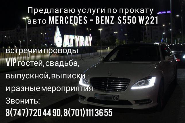 /Прокат авто/Прокат автомобиля/Аренда авто/кортеж/ Mercedes Benz S-cla