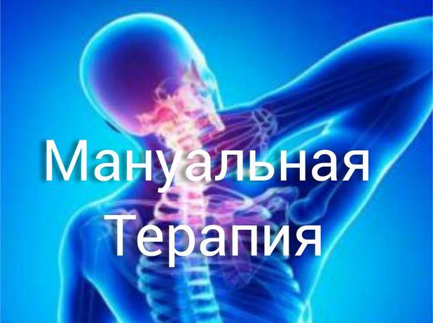 Мануальная терапия От 10 000