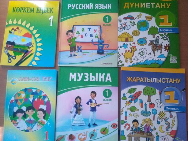 1 сынып жаратылыстану, дуниетану, русский язык, Көркем еңбек, Smiles