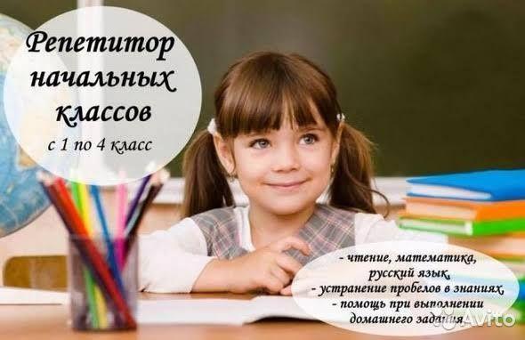 Репетитор начальных казахских классов район БОЛАШАК