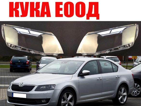 Комплект Стъкла ( Капаци ) за фарове на Skoda Octavia 3