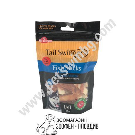 PetInt TailSwingers Fish Sticks - 100гр. - Добавъчна храна за Кучета