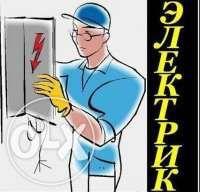 Услуги электрика-сантехника, ремонт бытовой техники.