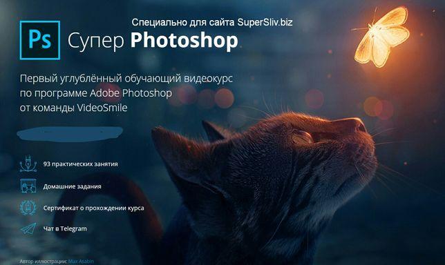 Углублённый обучающий видеокурс по программе Adobe Photoshop