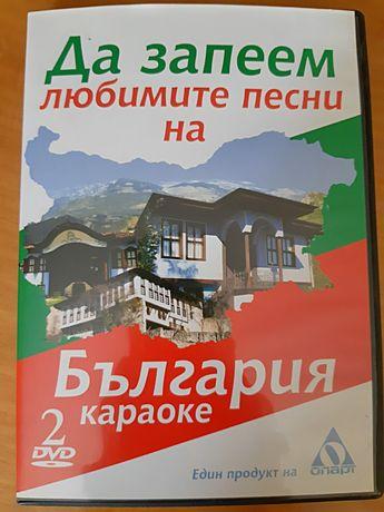 DVD Караоке - 2 част Любимите песни на България