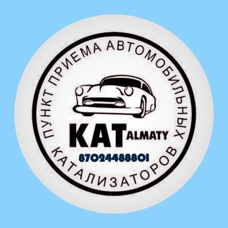 Прием и ремонт катализаторов в Алматы