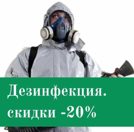Дезинсекция от Профессионалов СЭС! ГАРАНТИЯ! Холодным туманом!