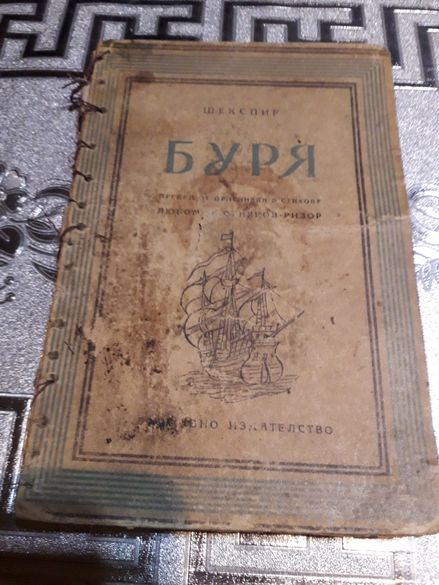 Стара книга