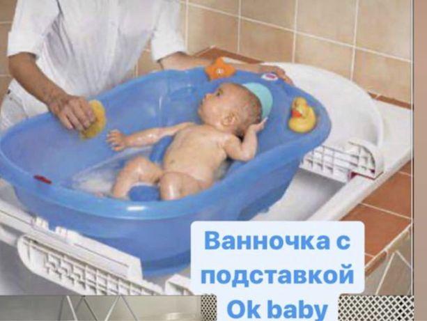 ванночка с подставкой Ok baby
