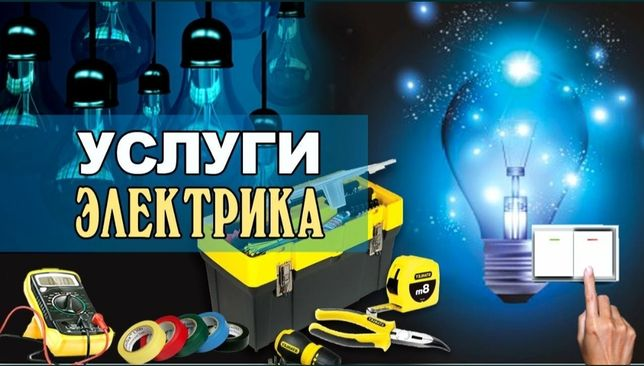 Электрик дешёва и качественно гарантия 100%