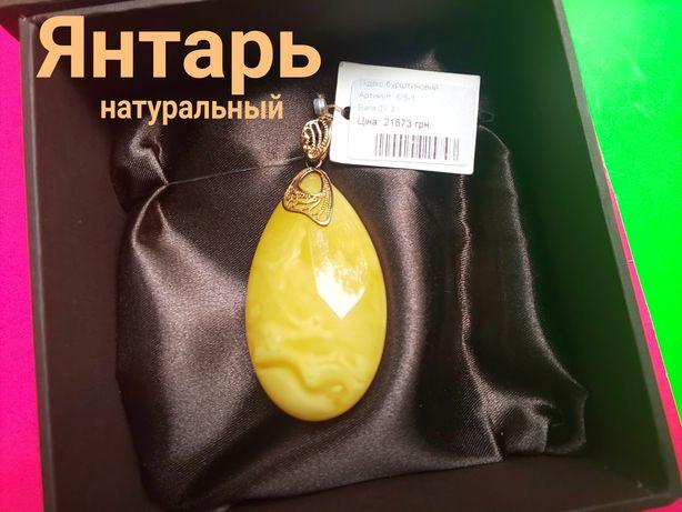 Огромный новый янтарь подвеска кулон 21.3гр | Своя цена 335.тыс