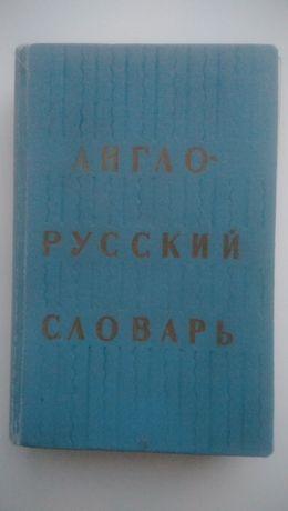 Англо-русский словарь 20000сл.