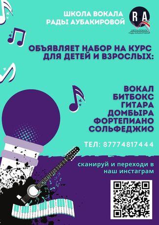 Курсы:вокал, битбокс, гитара,домбыра, фортепиано,сольфеджио